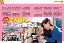《時報周刊》額定容量、標檢局認證 2大眉角 安心選購行動電源