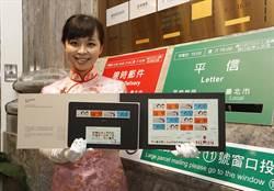 小英紀念郵票今開賣 香港旅客搶頭香