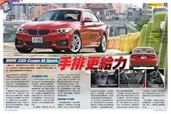 《時報周刊》BMW 220i Coupe M Sport 手排更給力