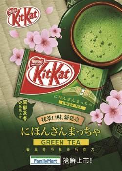 KITKAT雀巢奇巧抹茶巧克力上市 全家超商第二件6折