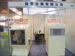 室內可降6至9度以上 協亨無菌冷風機 高效率