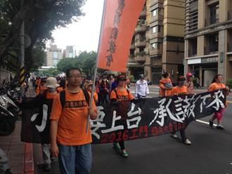 520就職典禮  國道收費員自救會抗議