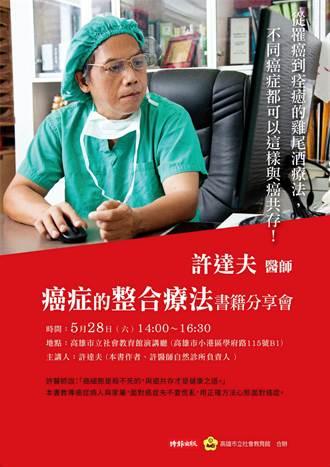 台灣抗癌第一人許達夫 分享與癌共存的健康之道