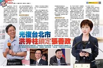 《時報周刊》光復台北市 洪秀柱鎖定張善政