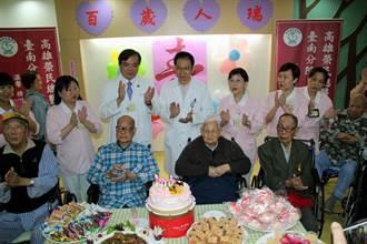 「萬歲長壽村」 520為百歲人瑞慶生
