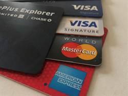 美信用卡債逼近1 兆美元