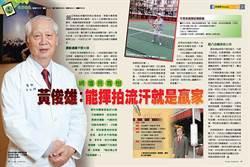 《時報周刊》網壇長青樹 黃俊雄:能揮拍流汗就是贏家