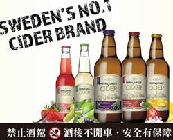 端午涼一夏 比利時啤酒&瑞典Cider你選哪一道?