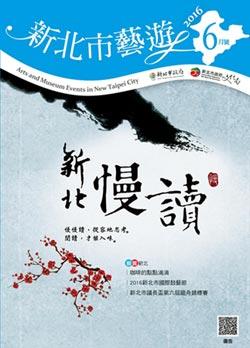《新北市藝遊》6月號出刊 龍舟競技鼓藝響 仲夏新北樂悠揚