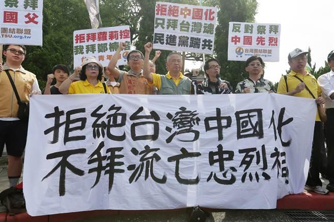 反中國化大聯盟在圓山忠烈祠牌樓前,召開「反對膜拜過去殖民統治先烈記者會」,呼籲新政府停止「中國化」,並要求停止祭拜中國的先烈,應追悼台灣的勇士。(楊兆元攝)