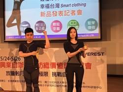 遠傳為宏遠 打造新一代智慧衣專屬App