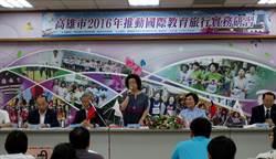 臺日韓共織交流情誼 高市辦理國際教育旅行研習