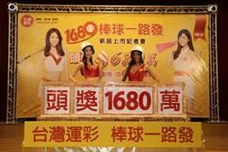 台灣運彩推中職新玩法 頭獎最高1680萬