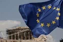 希臘將獲歐盟103億元紓困資金