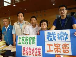 官僚藐視在地企業 中市議員提裁撤工策會