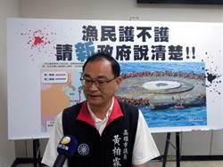 高市議員籲新政府說清楚護漁政策