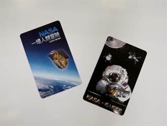 一卡通搶月球商機 發行NASA捷運卡