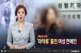 韓女星偷麻醉藥被逮 網友起底是她