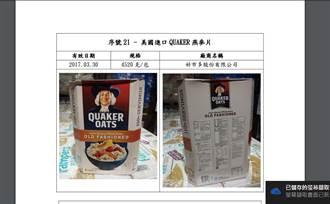 桂格即時快煮燕麥片、燕麥片遭檢出農藥殘留