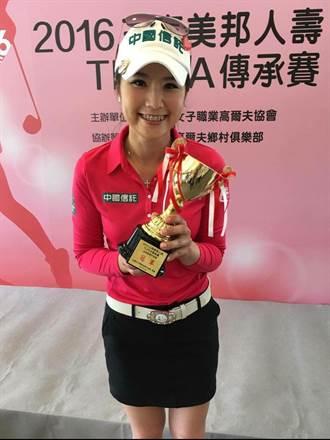 中信贊助之選手葉欣寧奪TLPGA傳承賽冠軍