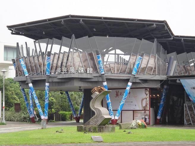 配合花博公園美術園區藝文廊帶的規劃,臺北市政府原住民族事務委員會於去(104)年底規劃將「原民風味館」轉型為「原民生活美學館」。(業者提供)