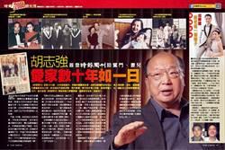 《時報周刊》首登《時報周刊》談奮鬥、妻兒  胡志強愛家數十年如一日