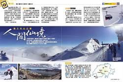 《時報周刊》瑞士名山之旅 人間仙境