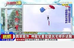 跳傘意外 神龍女軍官墜民宅骨折送醫