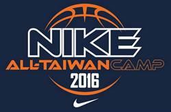 Nike All Taiwan Camp登場 師資超豪華