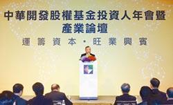 開發金創新投資 領台產業轉型