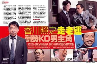 《時報周刊》香川照之走老運 酬勞KO男主角