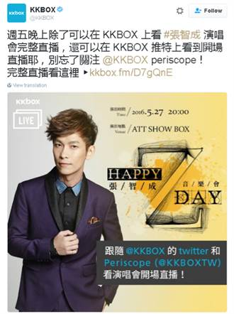 Twitter攜手KKBOX推廣華語音樂