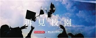 【藝文】Lomography x 松山文創園區-【 大學畢業祭:再見校園 】攝影比賽