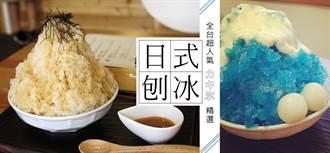 從富士山冰、花火冰到宇治金時冰,全台3間超人氣「日式刨冰」精選!