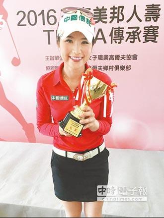 TLPGA傳承賽 葉欣寧奪職業首冠