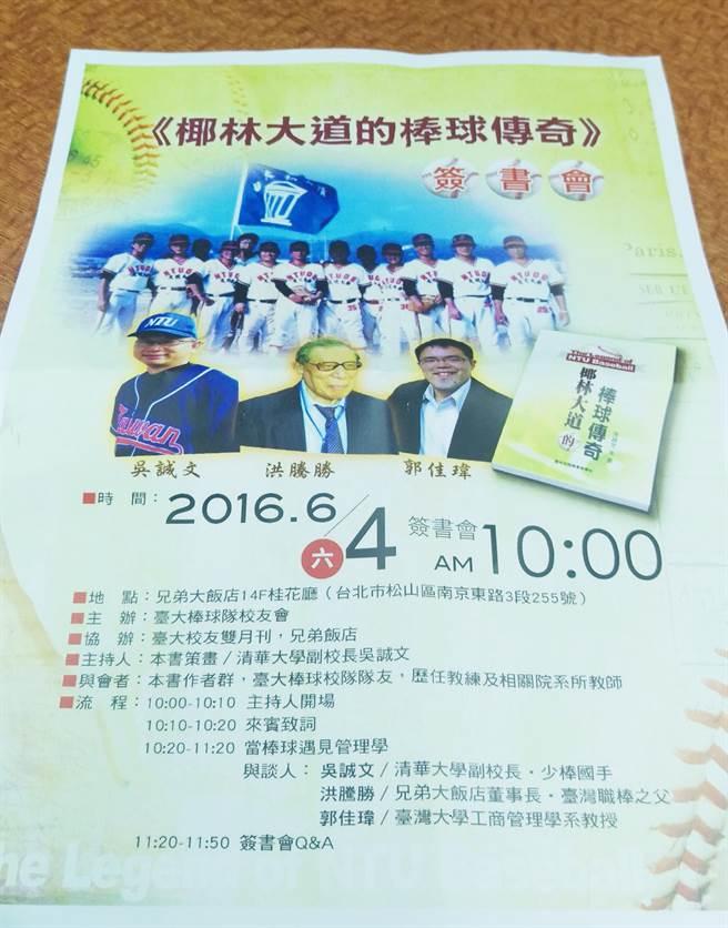 《椰林大道的棒球傳奇》新書發表簽名會,將在6月4日禮拜六於兄弟飯店舉行,「職棒之父」洪騰勝也會到場。(周鎮宇攝)