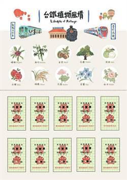 台鐵10站有植物名  風情套票有創意