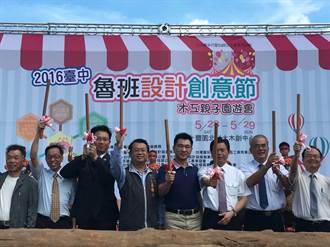 首屆魯班設計創意節 綠檀台灣茶几吸睛