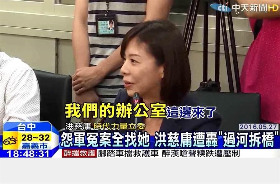 怨軍冤案全找她 洪慈庸遭轟「過河拆橋」/圖截自中天新聞