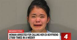 只想見他一面!癡情女7天狂叩前男友2.7萬次被捕