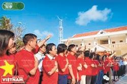 遊覽宣示主權 越僑登南沙島礁