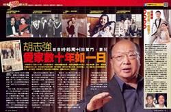 《時報周刊》 首登《時報周刊》談奮鬥、妻兒 胡志強愛家數十年如一日