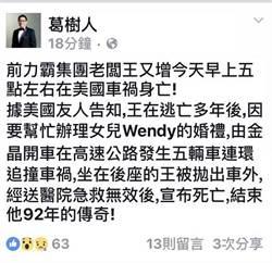 力霸集團前董事長王又曾在美車禍死亡