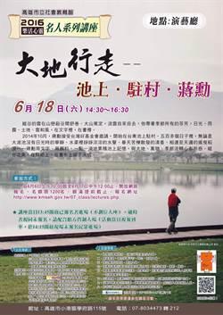 「大地行走--池上.駐村.蔣勳」蔣勳講座網路報名