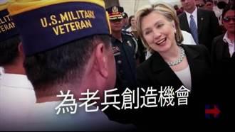 拉華裔票 希拉蕊強打中文廣告