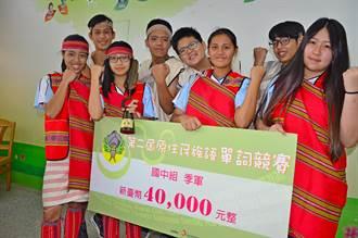 原住民族語單詞競賽 大溪國中獲全國第3