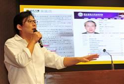 黃國昌質疑NCC提名人何吉森論文未列合著者