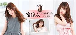#Rich-Girl Hair 林葉亭老師揭曉富家女HairStyle造型重點