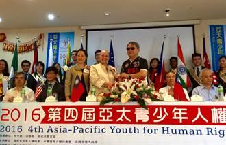 亞太青少年人權高峰會 反毒、反霸凌、相互尊重