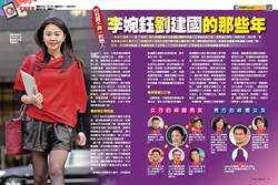 《時報周刊》你我算不算一對戀人 李婉鈺、劉建國的那些年